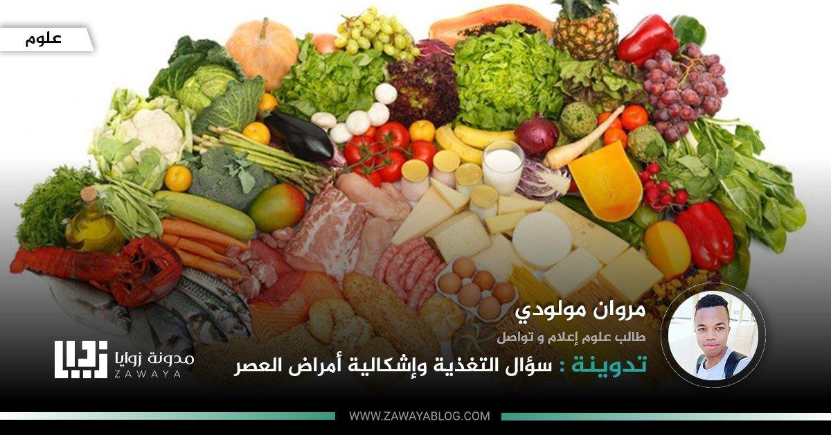 سؤال التغذية وإشكالية أمراض العصر