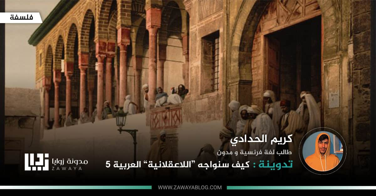 كيف سنواجه اللاعقلانية العربية 5