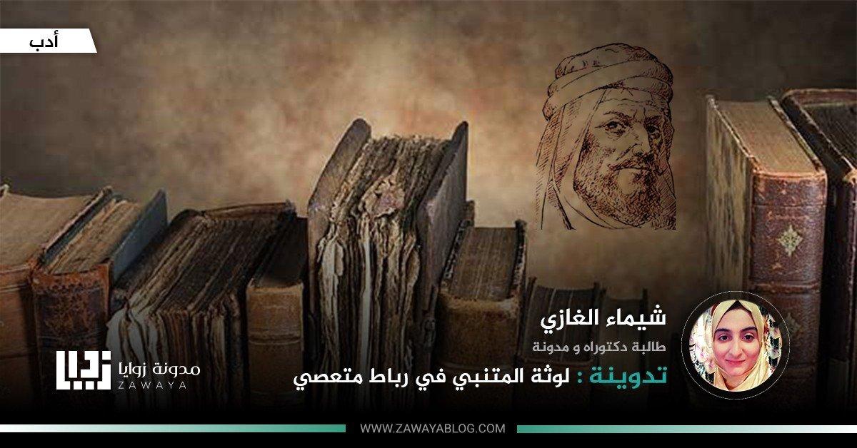 لوثة المتنبي في رباط متعصي