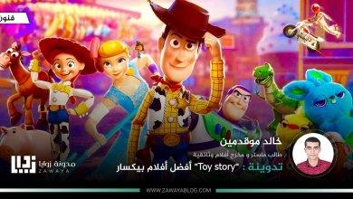 toy story أفضل أفلام بيكسار