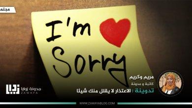 الاعتذار لا يقلل منك شيئا