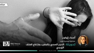 الحجر الصحي بالمغرب وارتفاع العنف الزوجي