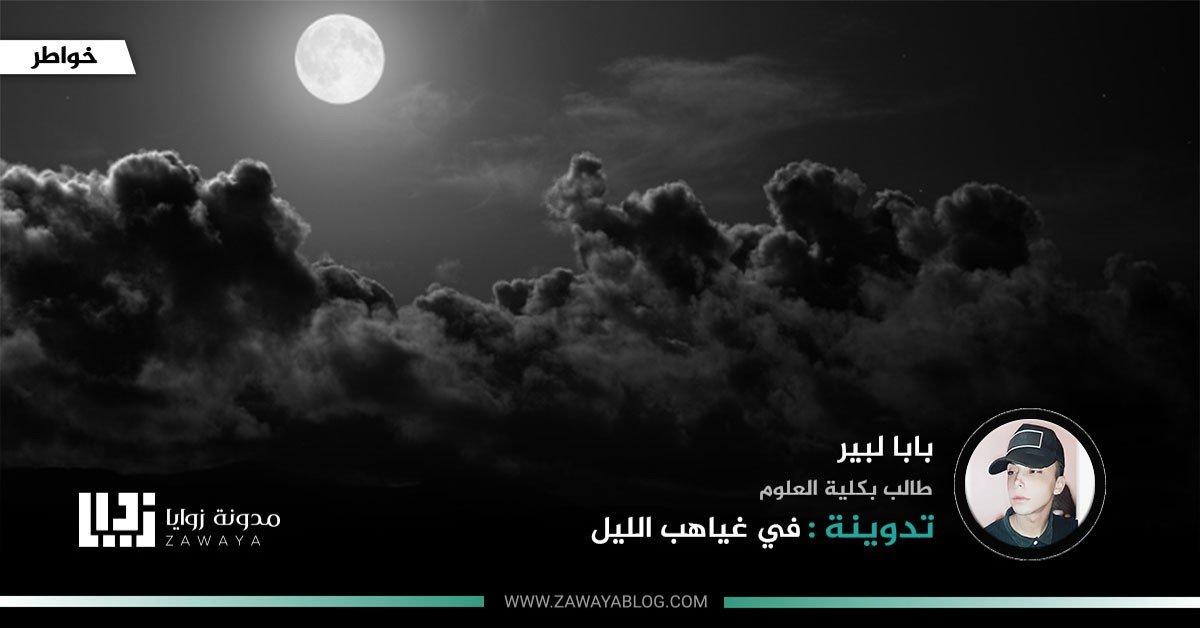 في غياهب الليل 1