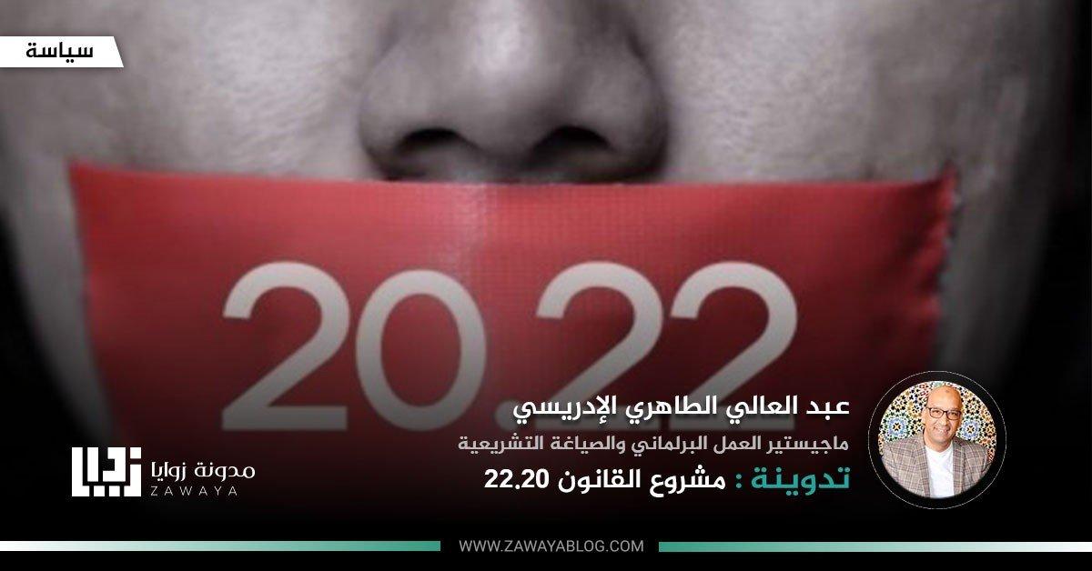 مشروع القانون 20 22