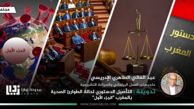 التأصيل الدستوري لحالة الطوارئ الصحية بالمغرب الجزء الأول