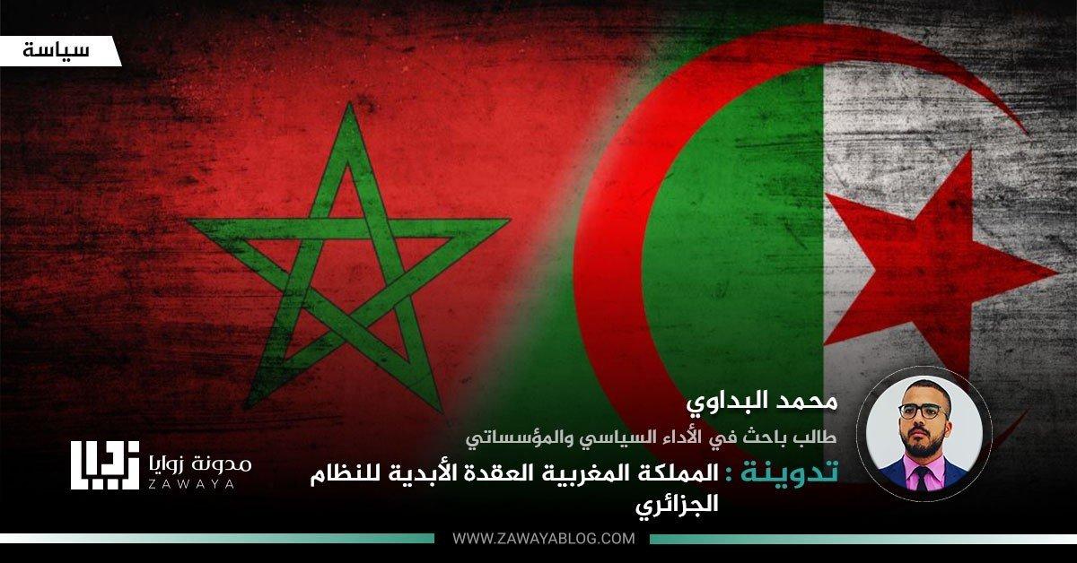 المملكة المغربية العقدة الأبدية للنظام الجزائري