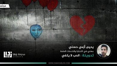 الحب لا يكفي