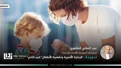 الرعاية الأسرية ونفسية الأطفال الجزء الثاني