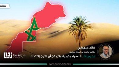 الصحراء مغربية ولايمكن أن تكون إلا كذلك