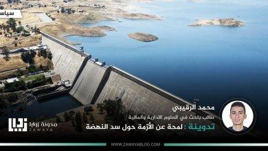 لمحة عن الأزمة حول سد النهضة 1
