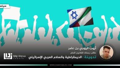 الديمقراطية والسلام العربي الإسرائيلي