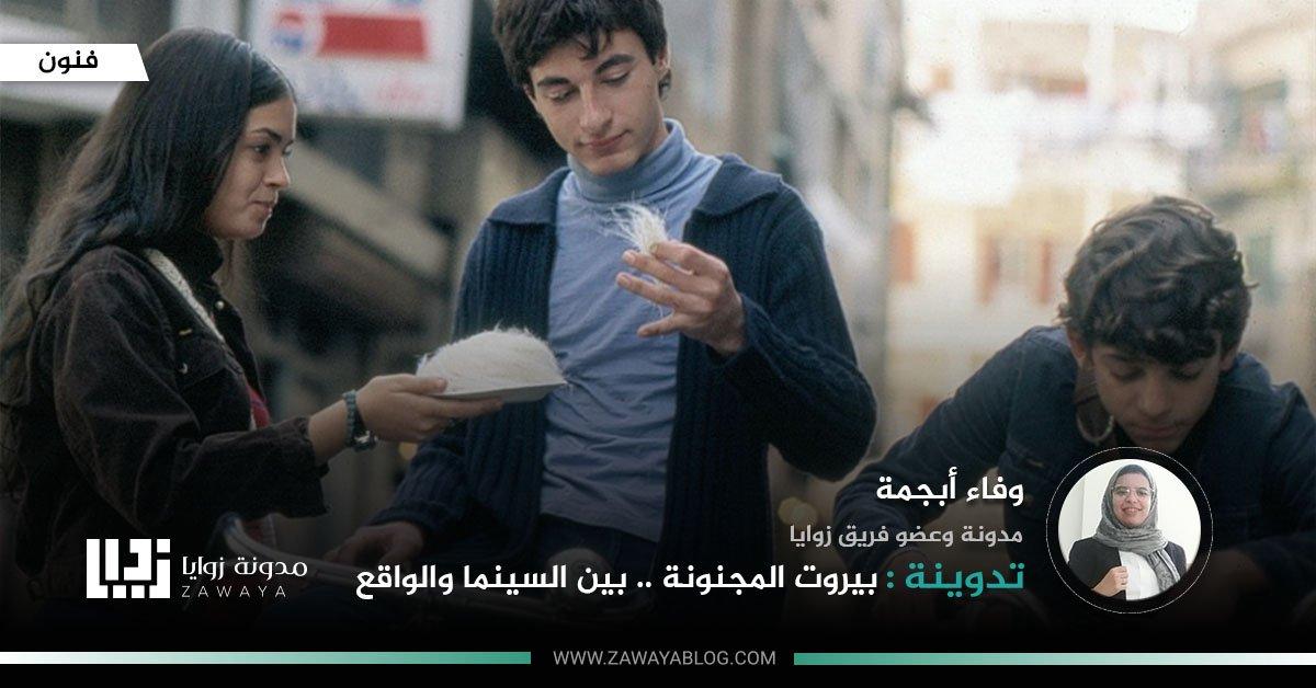 بيروت المجنونة بين السينما والواقع