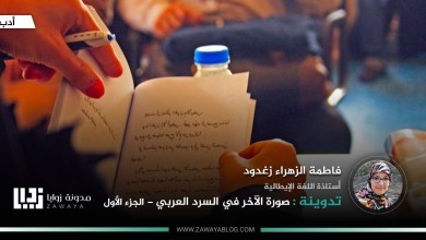 صورة الآخر في السرد العربي 1