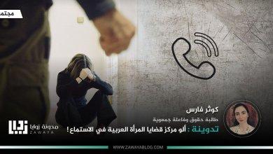 ألو-مركز-قضايا-المرأة-العربية-في-الاستماع-3
