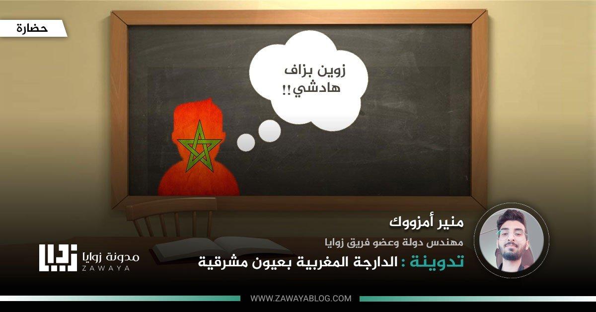 الدارجة المغربية بعيون مشرقية