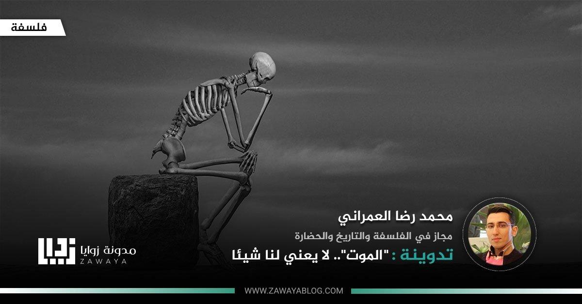 الموت لايعني لنا شيئا
