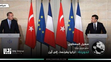 تركيا وفرنسا إلى أين