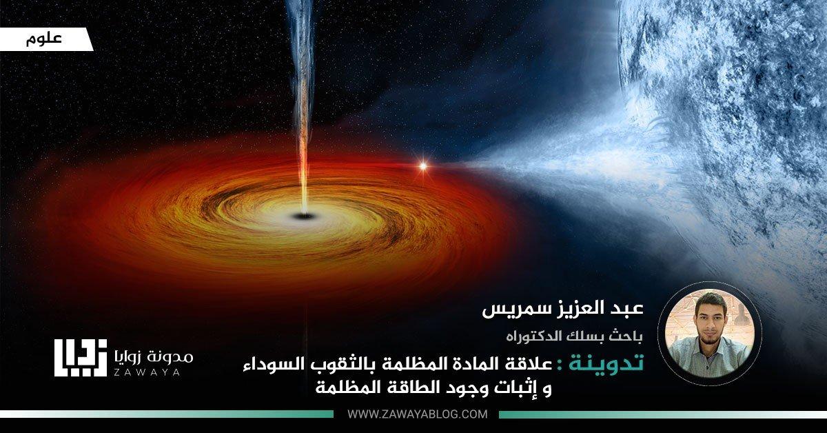 علاقة المادة المظلمة بالثقوب السوداء
