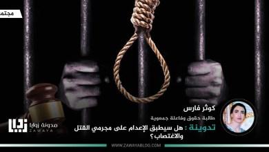هل سيطبق الإعدام على مجرمي القتل والاغتصاب