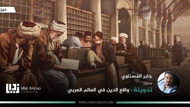 واقع الدين في العالم العربي