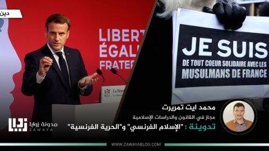الإسلام الفرنسي والحرية الفرنسية