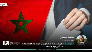 هل يكتسح الإسلاميون المغاربة الانتخابات التشريعية مجددا