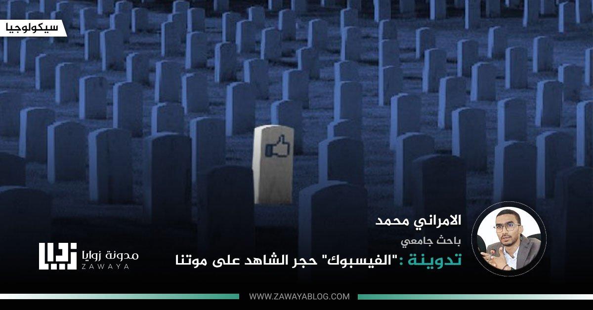 الفيسبوك حجر الشاهد على موتنا 1