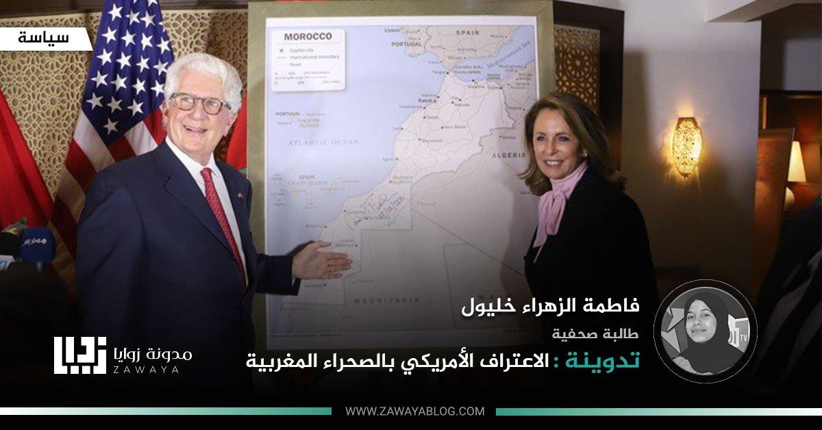 الاعتراف الأمريكي بالصحراء المغربية