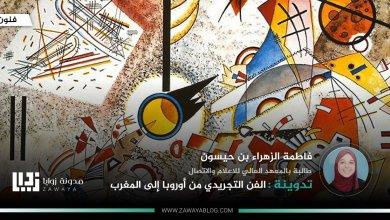 الفن التجريدي من أوروبا إلى المغرب