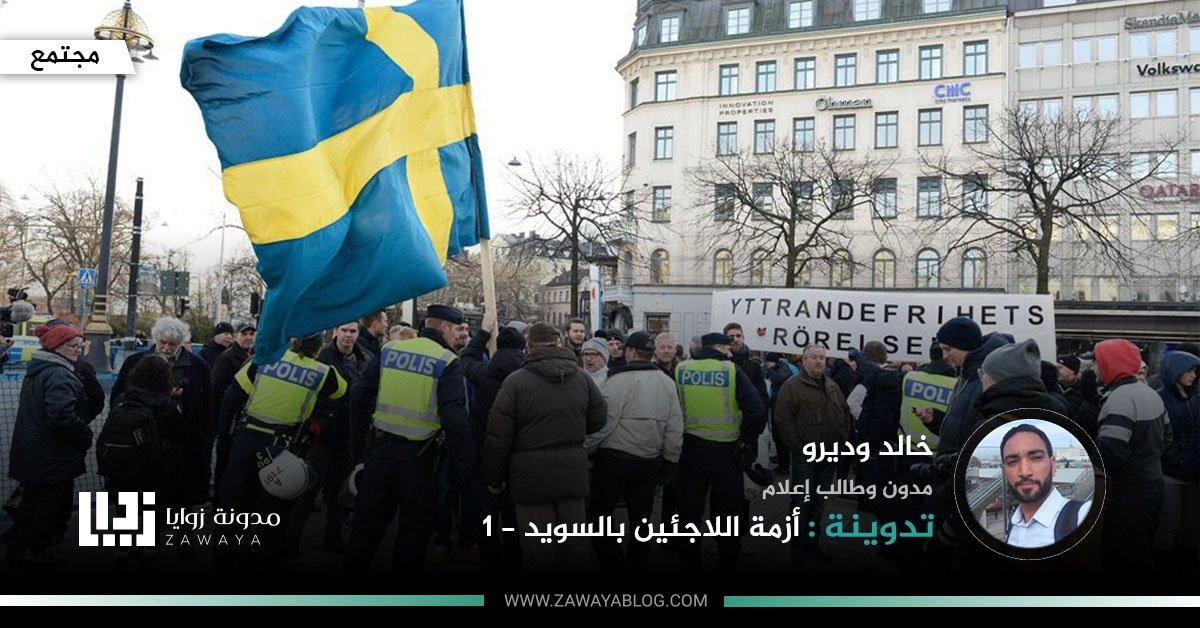 أزمة اللاجئين بالسويد 1