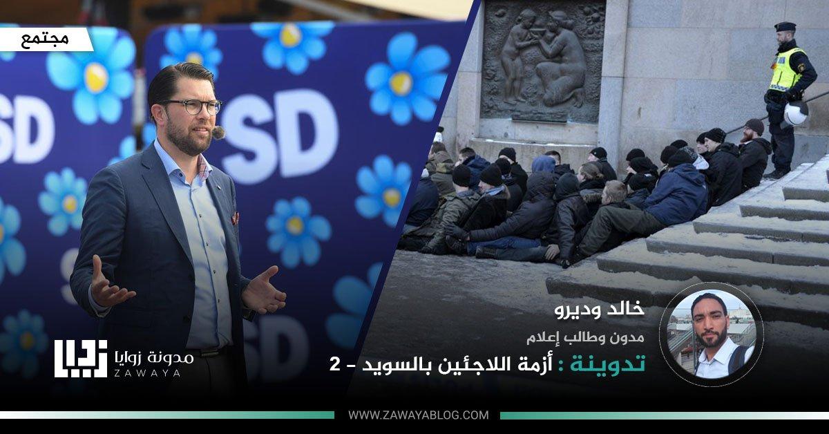 أزمة اللاجئين بالسويد 2