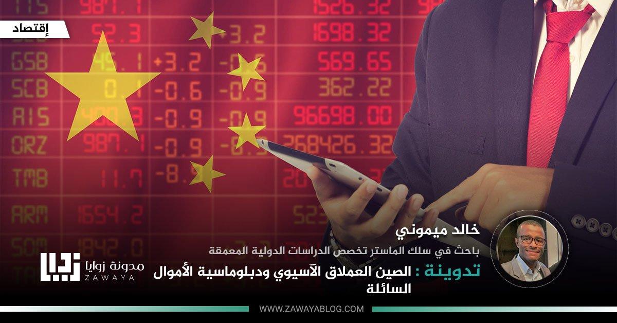 الصين العملاق الآسيوي ودبلوماسية الأموال السائلة