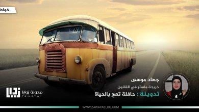حافلة تعج بالحياة
