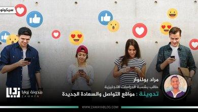 مواقع التواصل والسعادة الجديدة