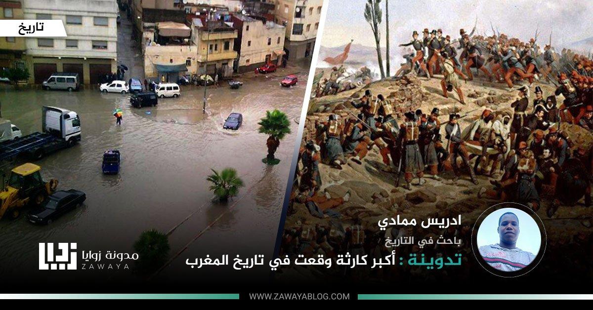 أكبر كارثة وقعت في تاريخ المغرب