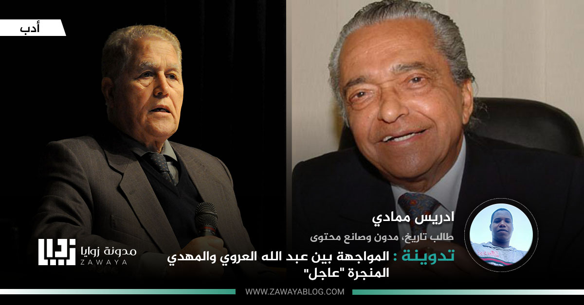المواجهة بين عبد الله العروي والمهدي المنجرة عاجل