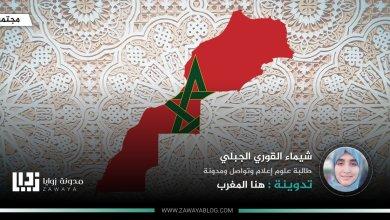 هنا المغرب