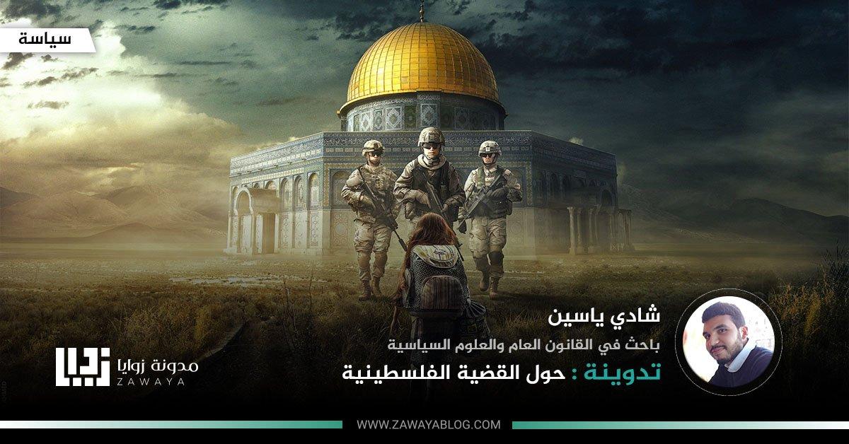 حول القضية الفلسطينية