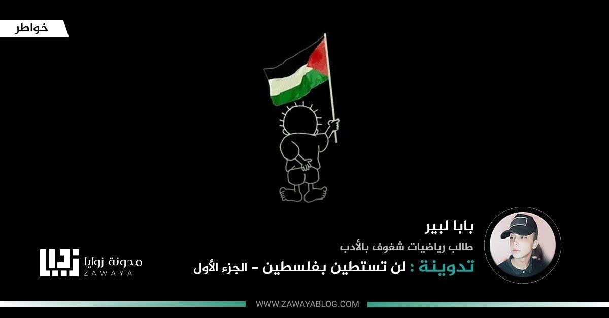 لن تستطين بفلسطين الجزء الأول