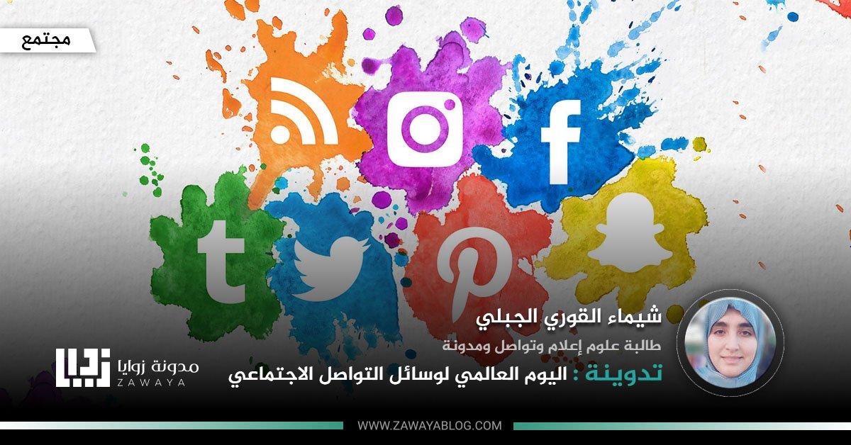 اليوم-العالمي-لوسائل-التواصل-الاجتماعي