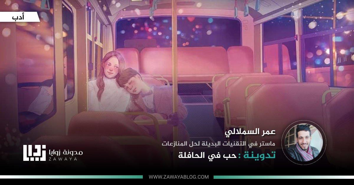 حب-في-الحافلة