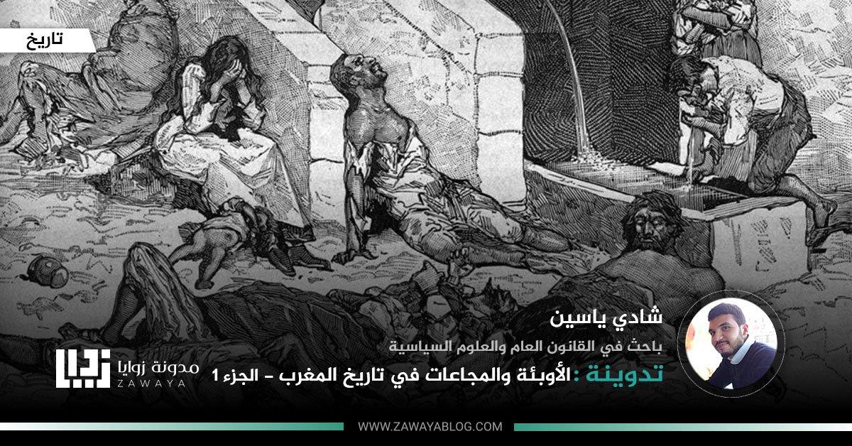 الأوبئة-والمجاعات-في-تاريخ-المغرب-الجزء-1