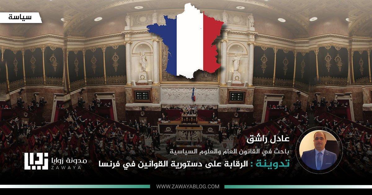 الرقابة-على-دستورية-القوانين-في-فرنسا