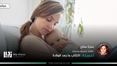 اكتئاب-ما-بعد-الولادة