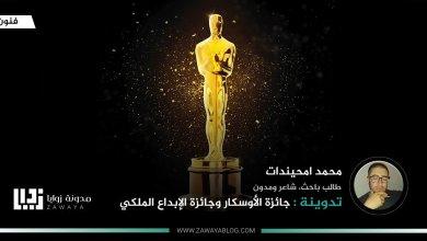 جائزة-الأوسكار-وجائزة-الإبداع-الملكي