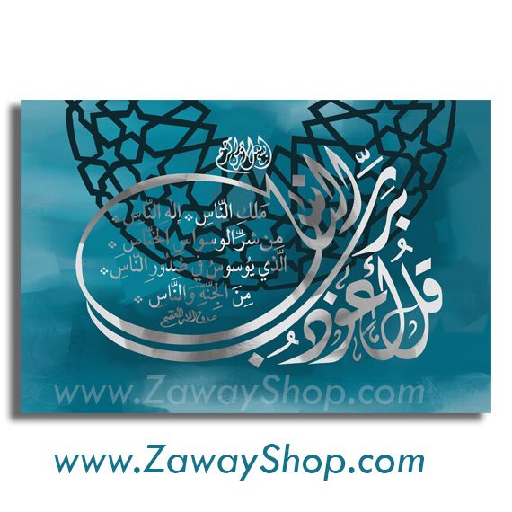 islamic wall art canvas artwork arabic calligraphy ayah from quran