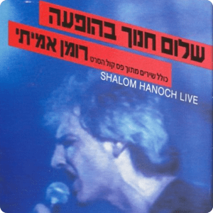 Shalom Chanoch the live album 1987