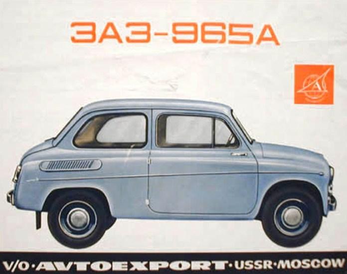 Автомобіль ЗАЗ 965А Запорожець