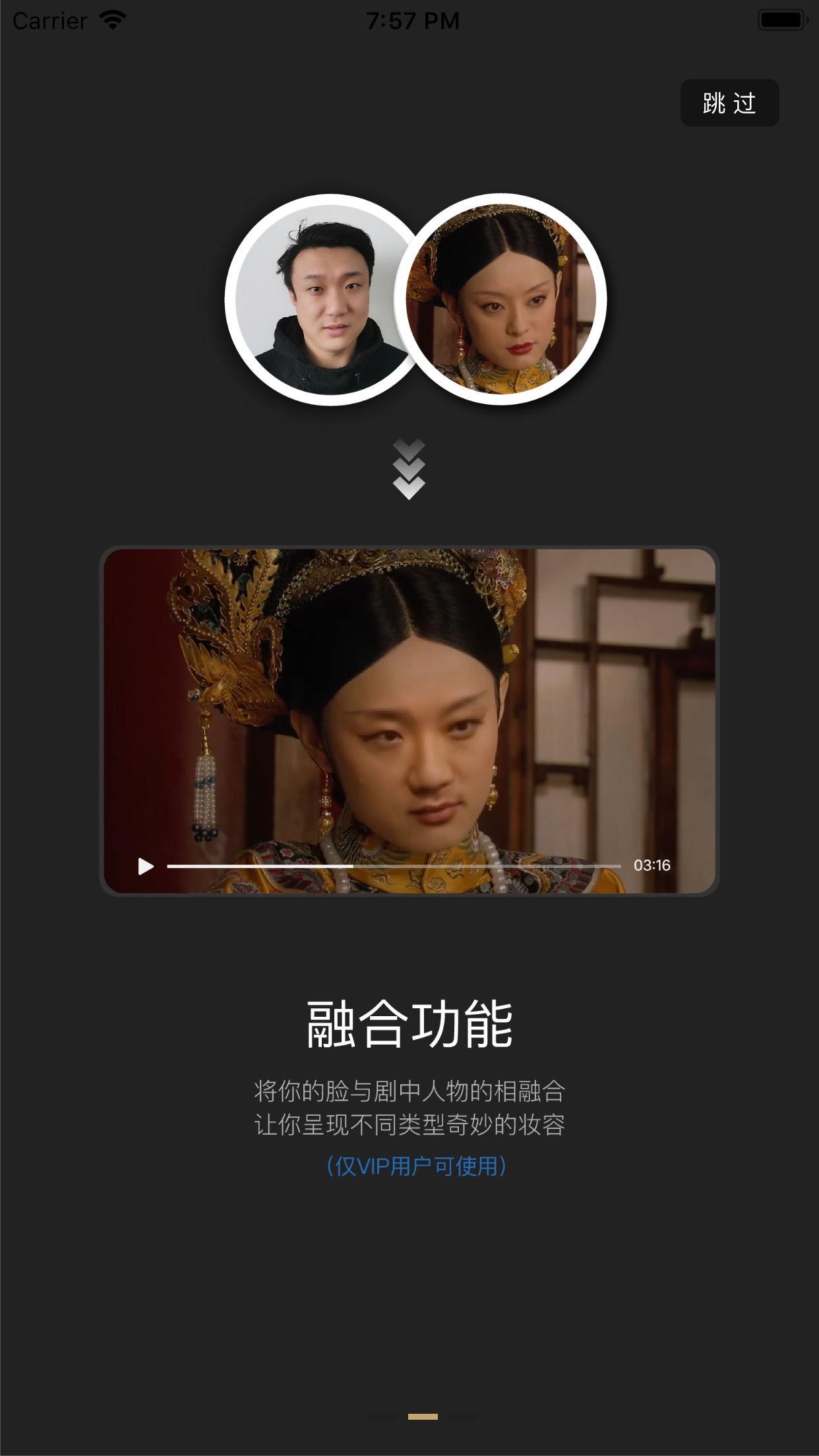 Screenshot do app 颜技-全民AI视频换脸做演员