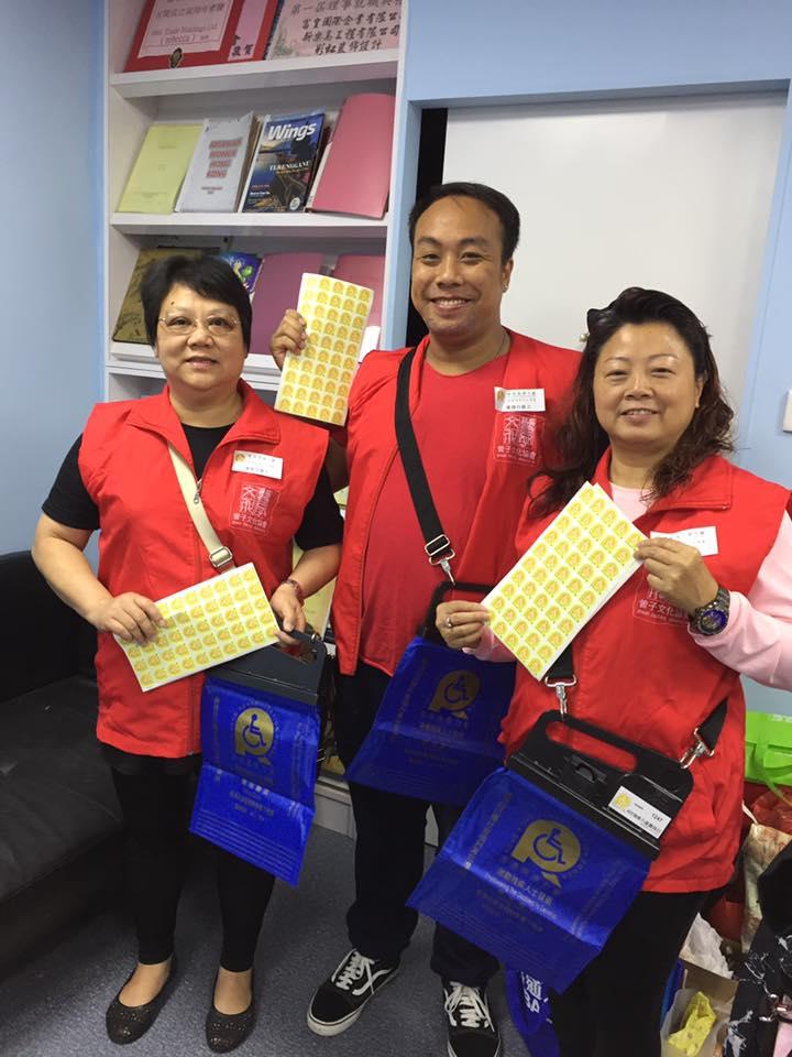 《賣旗活動》支持香港復康力量 – 曾子文化協會